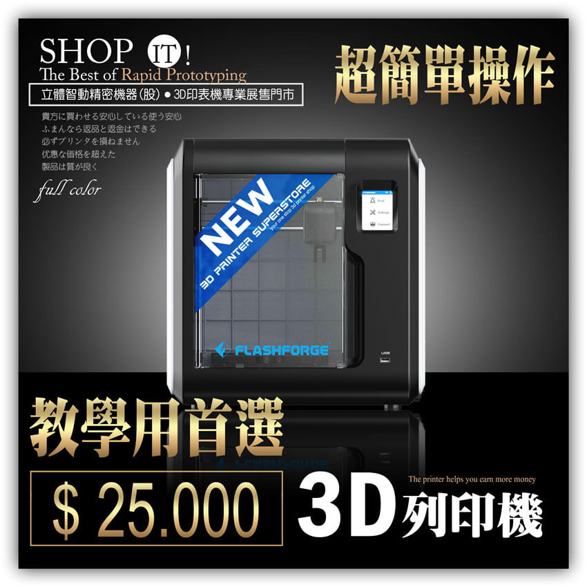3D印表機推薦