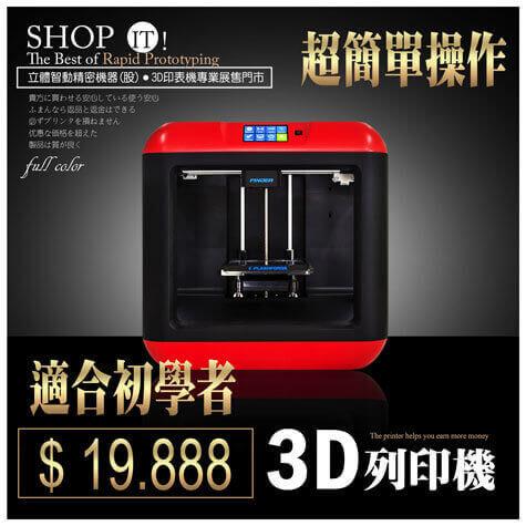 3D列印價格