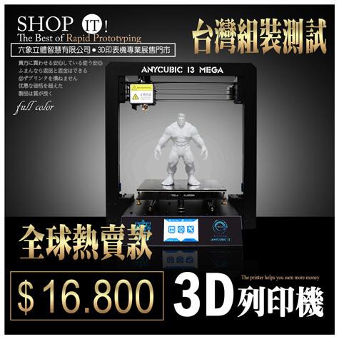 3d printer 推薦