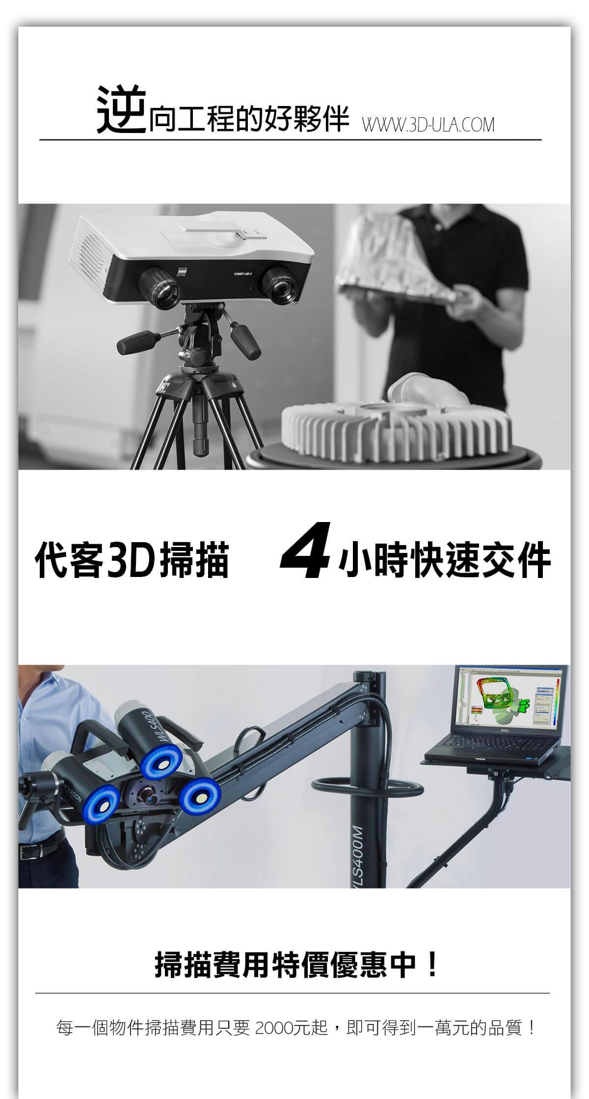 代客3D掃描_3D掃描代工_逆向工程_1
