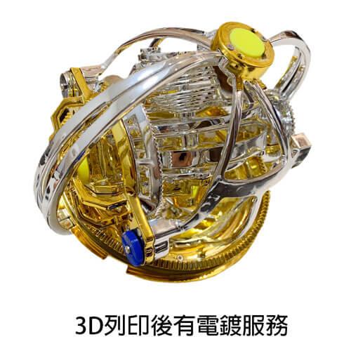3D列印後有電鍍服務